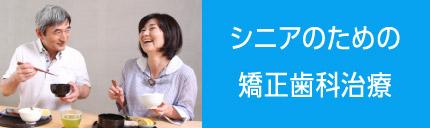 シニアのための矯正歯科治療