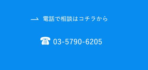 電話で相談・予約はコチラから 03-5790-6205