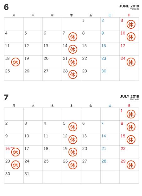 6月、7月の休診日のお知らせ