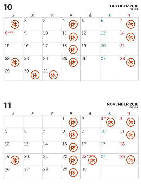 10月、11月の休診日のお知らせ