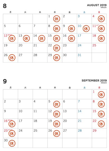 8月、9月の休診日のお知らせ