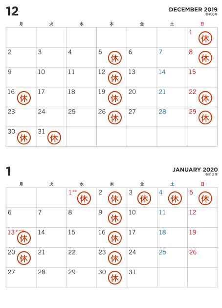 12月、1月の休診日のお知らせ